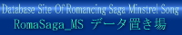 RomaSaga_MS データ置き場